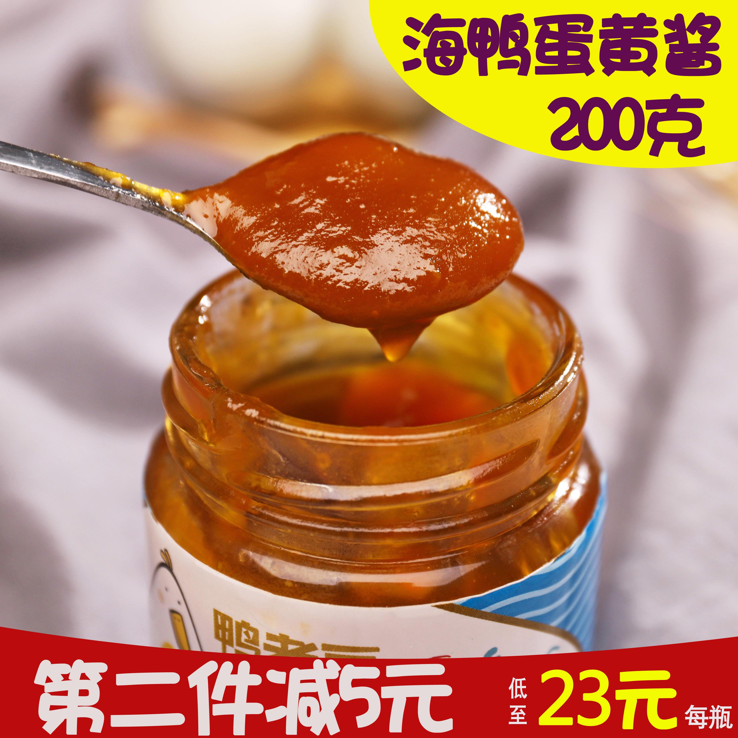 广西北海特产流沙网红海鸭蛋黄酱咸鸭蛋沙拉酱拌面拌饭酱200g包邮