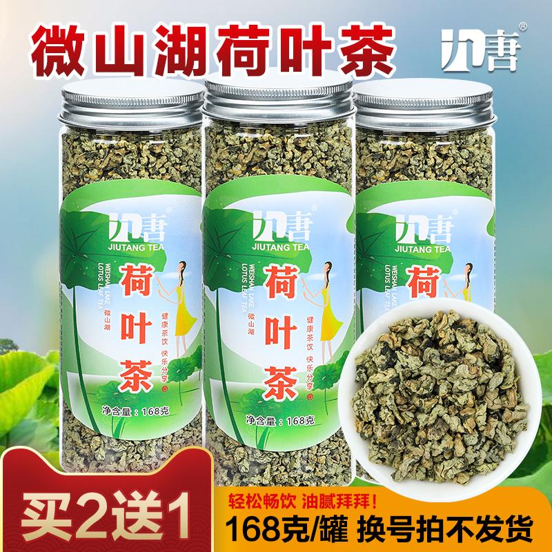 荷叶茶168g天然干颗粒微山湖配特级