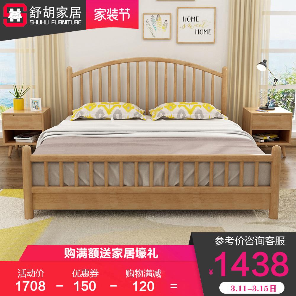北欧纯实木床1.5m1.8米双人床主卧室家具小户型环保单人木板婚床