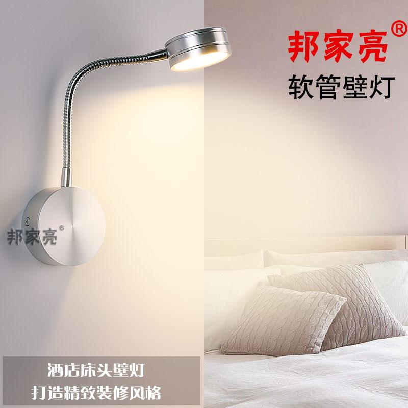 连锁酒店床头LED壁灯万向软管弯管护眼阅读灯可调方向明装摇臂灯