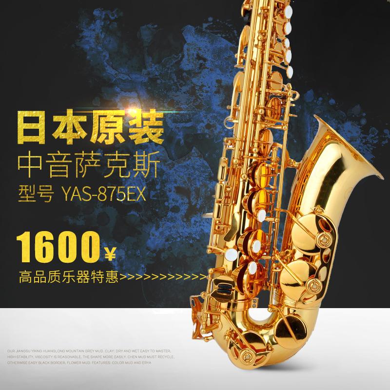 日本技术 正品 YAS-875EX 中音萨克斯乐器 降E调 萨克斯 包邮