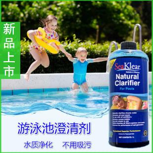 プールの清澄剤の水質浄化水の上の楽園の赤ちゃんのプールの清澄剤の海はSeaklearを点検して郵送します。
