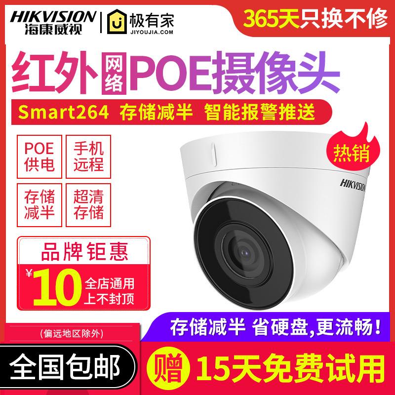 券后136.80元海康威视200万POE网络高清录音频监控摄像头室内半球DSIPC-T12H-I