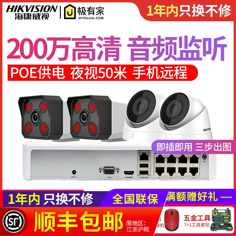 海康威视200万POE网络音频B12摄像头家用商用监控器设备套装室外