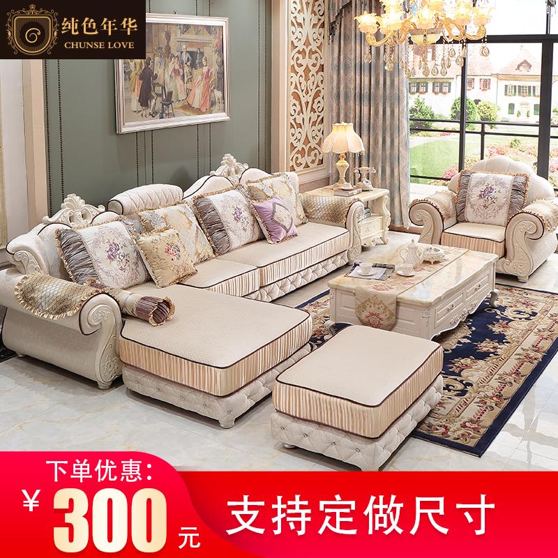 欧式沙发客厅可拆洗布艺沙发小户型转角L型实木沙发贵妃组合简约限99999张券