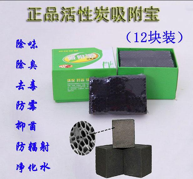 正品 活性炭吸附宝 活性炭 清除农药残留 洗米专用竹炭块