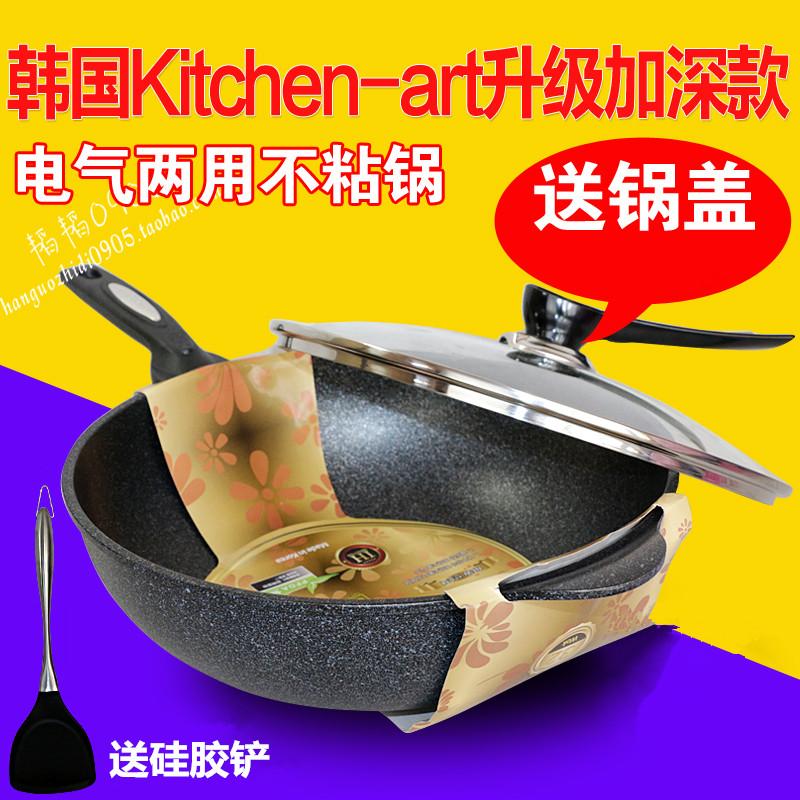 韩国kit-chenart黄金麦饭石不粘锅炒锅无涂层燃气明火电磁炉32CM