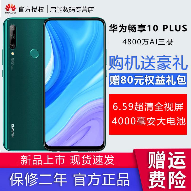 直降100元 Huawei/华为畅享10 plus手机升降摄像头4G手机华为官方旗舰店官网正品华为畅享9plus手机学生老人