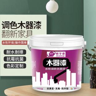 环保水性木器漆油漆白色无味 木漆改色旧家具翻新漆透明清漆家用