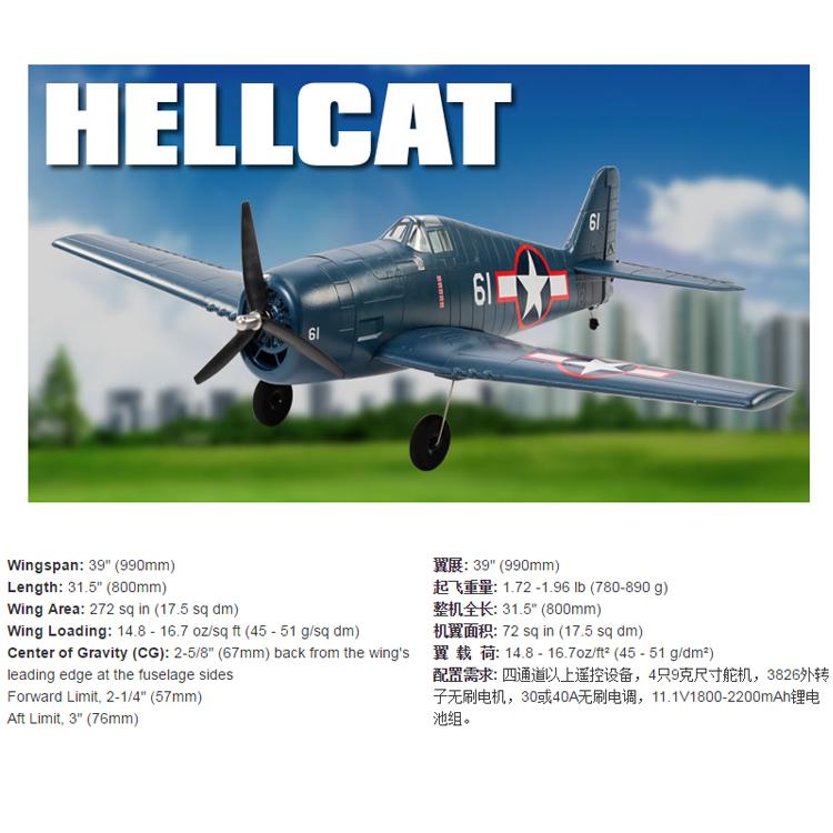 [六月航空电动,亚博备用网址飞机]hellcat 990mm F6F 月销量0件仅售328元