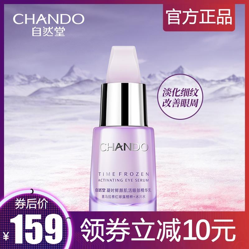 CHANDO/自然堂凝时鲜颜肌活眼部精华乳18g 官方正品
