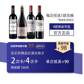 百正利品牌兑换卡 4款产品任选包邮仅90元/件 精品红酒2次/4次卡图片