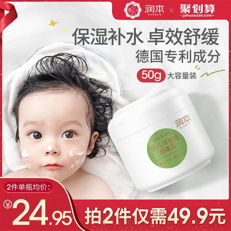 润本婴儿面霜宝宝擦脸霜保湿滋润补水幼儿童润肤乳面霜护肤身体乳