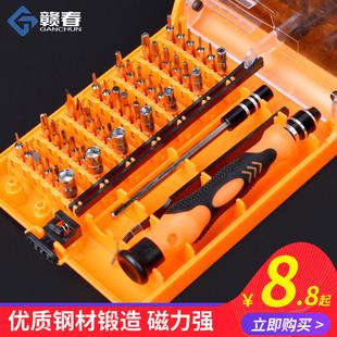 多功能螺丝刃套装家用可拆万能表十字起子苹果手机笔记本维修工具