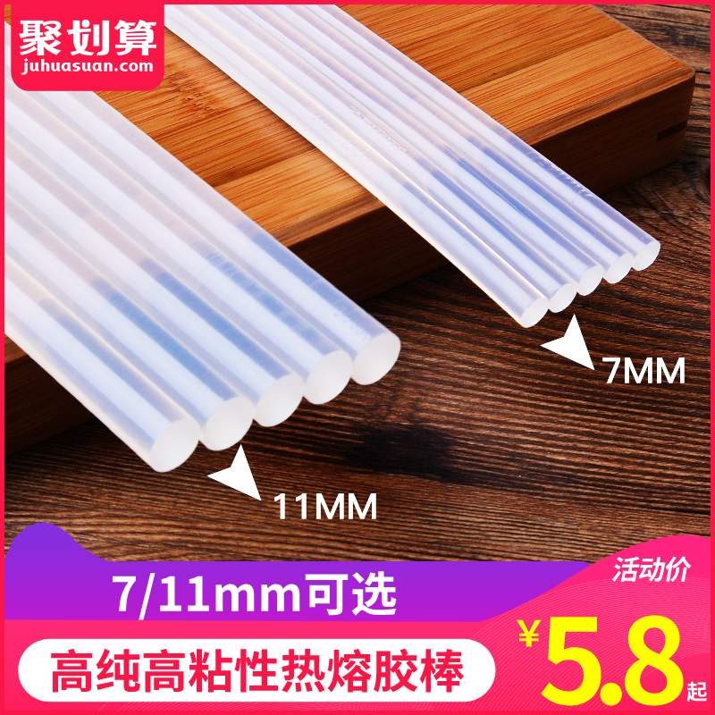 热熔胶棒塑料胶条热溶胶11mm7mm高粘家用透明热融胶枪棒棒胶