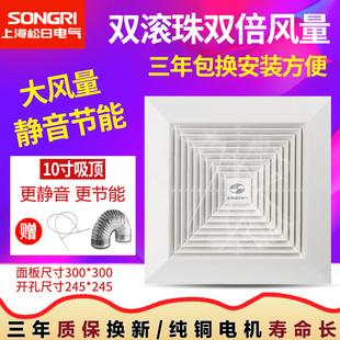 上海松日10寸吊顶换气扇排气扇厨房大功率管道风机排风扇卫生间