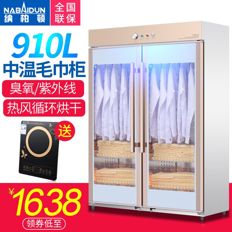 498.00元包邮毛巾商用紫外线大容量立式消毒柜