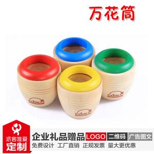 万花筒玩具定制(S) 神奇蜂眼效果 儿童益智创意玩具可定制LOGO
