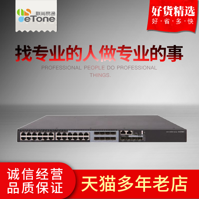 Genuine ls-s5560s-28s-ei s5560s-52s-ei H3C Huasan 24 port 48 port Gigabit power 40000 MHz optical manageable layer 3 core switch