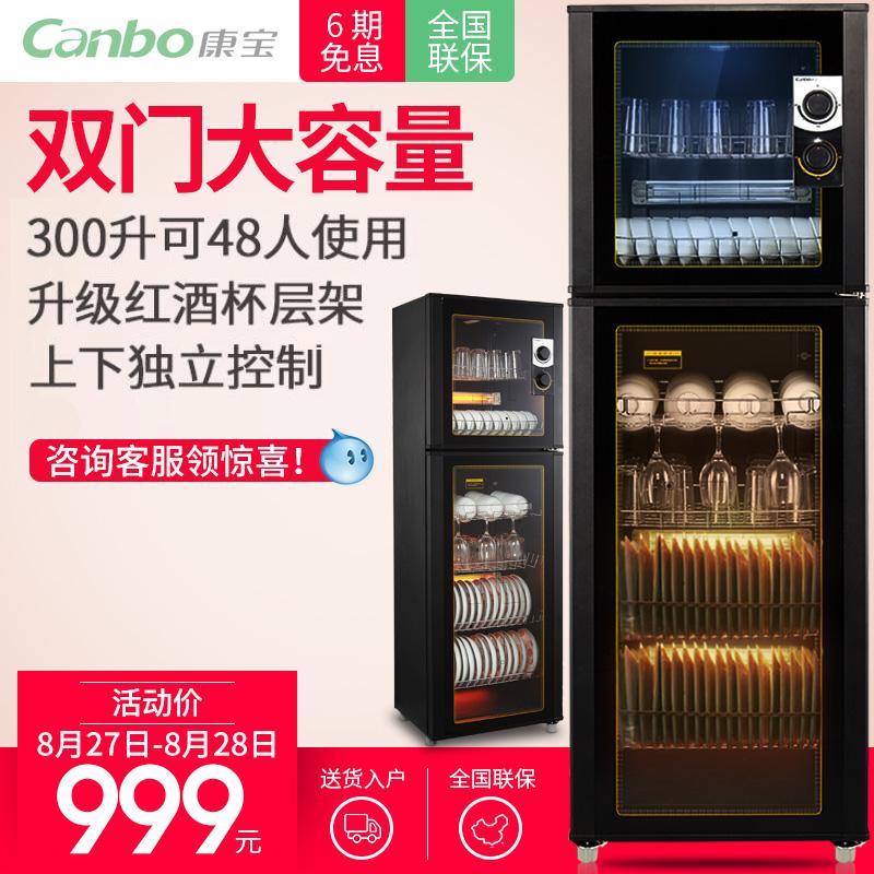 消毒柜家用立式碗筷碗柜餐具柜商用大容量柜1ZTP380H康宝Canbo