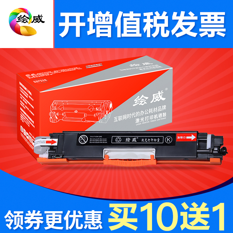 �L威 易加粉�m用HP CP1025nw粉盒 HP126A墨盒CE310A M175NW M175A