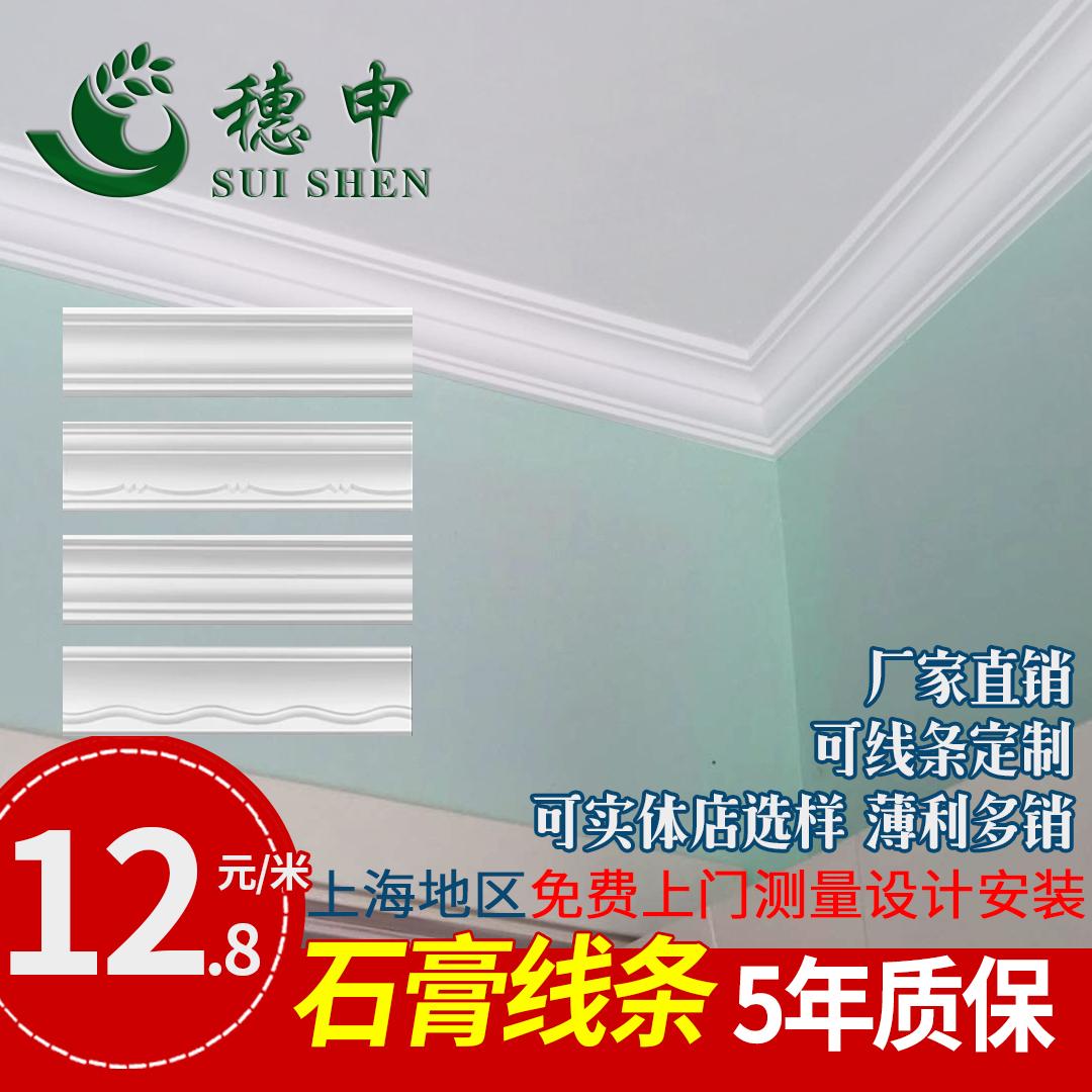 上海穗申欧式石膏线条天花顶角线圆弧背景墙线条免费测量设计安装