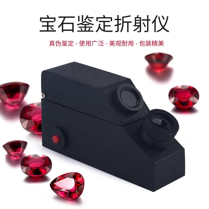 (宝石折射仪)珠宝翡翠玉石真伪鉴定仪器折射率内置光源配折射油