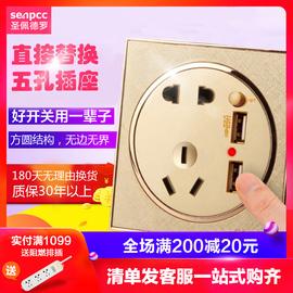5孔USB电源开关插座底盒二三插墙壁家用一开双控五孔开关插座面板图片