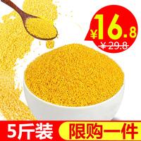 [黄小米5斤装五谷杂粮吃的小米粥食用农家月子] детские [米粗粮米脂] новый [米]