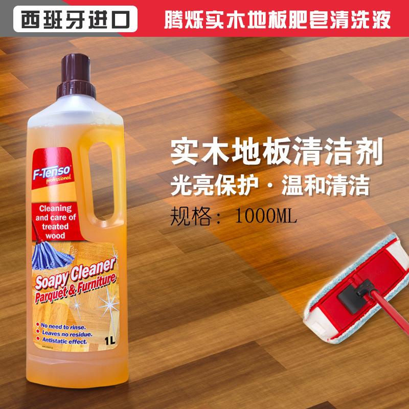 西班牙 腾烁TENSO PRO实木地板肥皂清洗液1000ml 地板护理清洁剂
