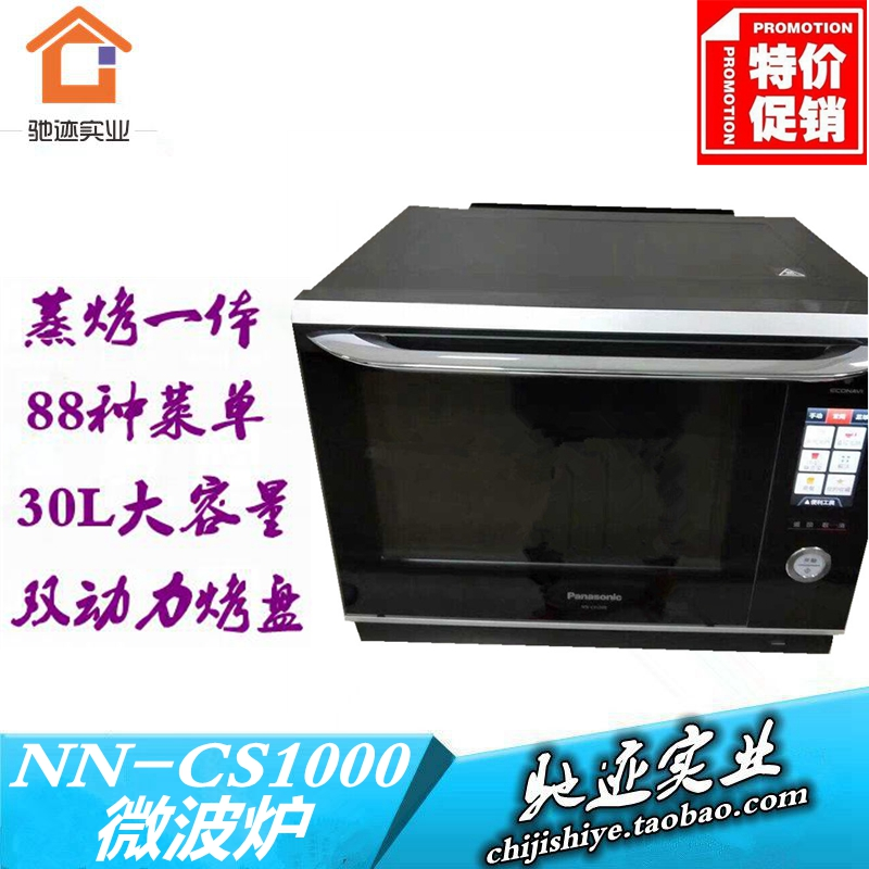 Panasonic / Panasonic nn-cs1000 microwave oven household intelligent steaming oven integrated fashion 30L