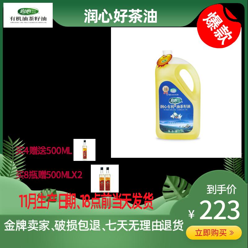 润心山茶油2l装有机团购正品压榨油