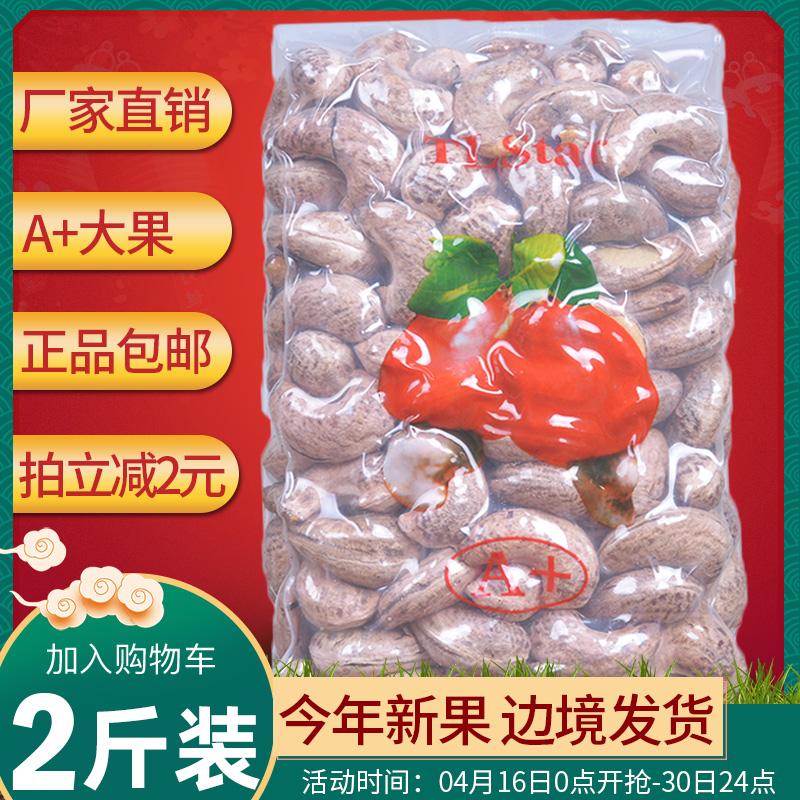 越南腰果散装称斤1000g装原味盐焗腰果带皮坚果零食特产原装进口