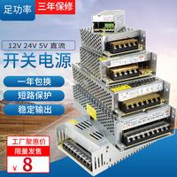 220转24v12v5v开关电源直流2a3a5a10a20安监控灯条变压器伏大功率