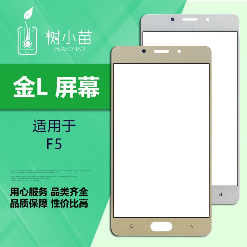 树苗屏幕适用于金立F105 F106 F5 F3plus F100 F303 F109玻璃盖板