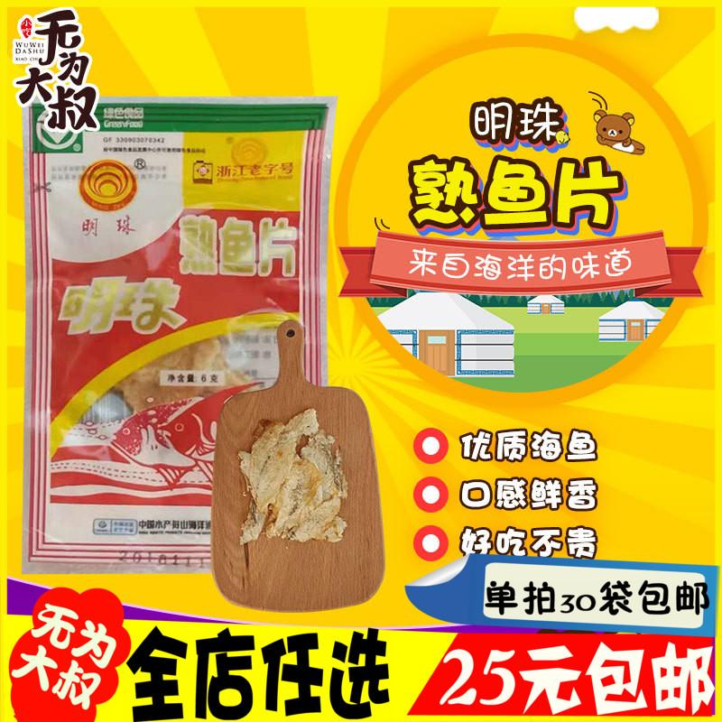 30袋包邮明珠熟鱼片6g休闲食品即食香烤鱼片舟山特产鱼片小零食