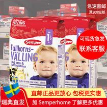 瑞典森宝Semper 婴幼儿谷物奶粉水果味粗粮纤维辅食1岁半*2包