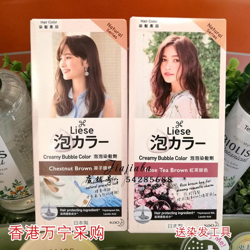 日本kao花王liese泡泡染/泡沫染发剂膏Prettia不伤发香港采购正品