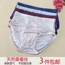 高档桑蚕丝男士真丝内裤 高档针织真丝三角裤短裤透气舒适内裤
