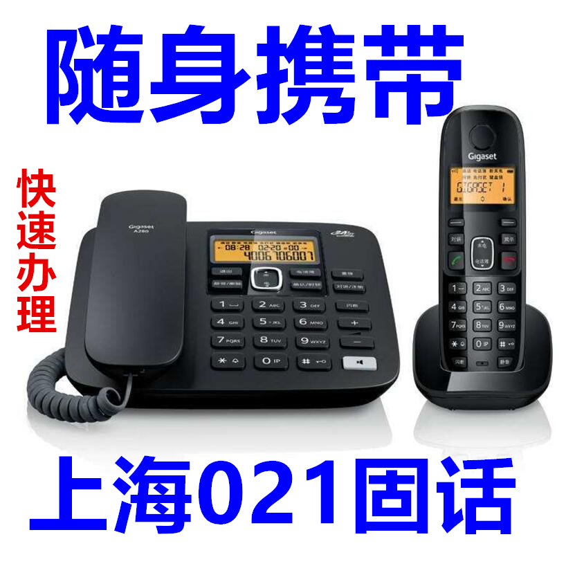Shanghai mobile wireless fixed 021 telephone number PHS landline 8-digit telephone sales