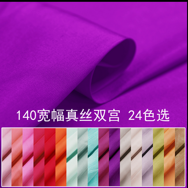Silk fabric silk dress Chinese style silk yarn yarn dyed solid color double Palace stiff dress pants wide cloth