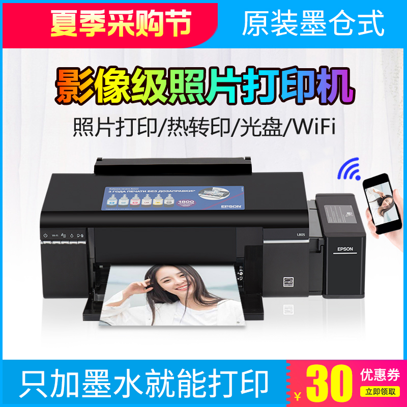 爱普生L805彩色喷墨照片打印机六6色热转印T恤手机壳WIFI连供R330