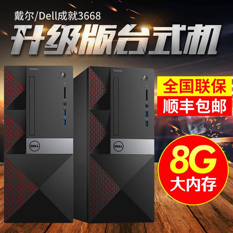 Dell/戴尔灵越3668-R18N2 3667家用游戏办公台式主机I5-7400/独显