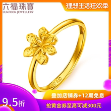 Six lucky jewelry, gold ring, gardenia, gold ring, female simple ring, price GMGTBR0009