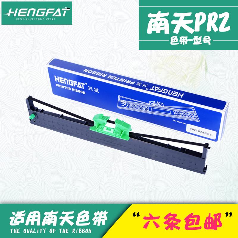 兴发 适用南天PR2色带架 PR2E色带框 南天打印机色带芯 PRB色带架