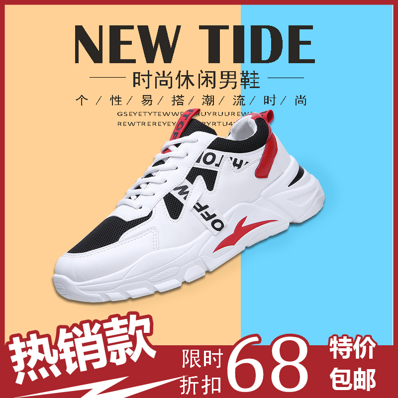 2020 new mesh breathable sports casual shoes, versatile low top fashion mens shoes, thick soles and fashionable running shoes