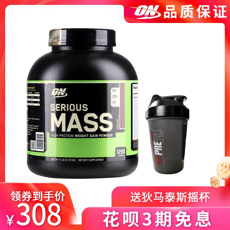 ON欧普特蒙增健肌粉SERIOUS MASS 6磅复合蛋白质粉