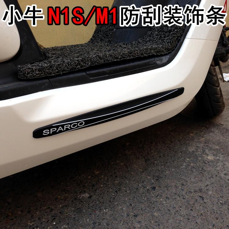 Подходит для теленок N1S M1 электромобиль столкновения газа царапина защита статья ремонт монтаж защита краски декоративный статья