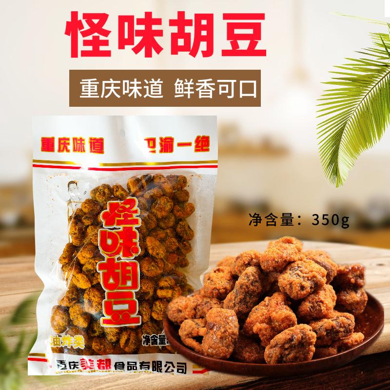重庆特产怪味胡豆350g*4袋休闲零食小吃兰花豆蚕豆麻辣下酒菜