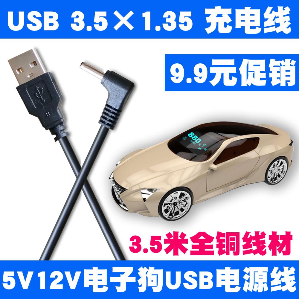 usb转DC3.5mm5v12V车载行车记录仪电子狗电源线/圆头充电器连接线